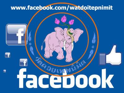 facebook-watdoitepnimit